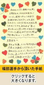 福部選手から頂いた手紙
