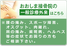 おおしま接骨院の 一般診療外来はこちら ※オスグッド・肉離れ・肩こり・腰痛・スポーツ障害・紫斑病(しはんびょう)等の 症状でお困りの方もご相談下さい。