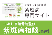 おおしま接骨院紫斑病専門サイト
